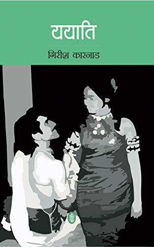Yayati - (In Hindi): Girish Karnad