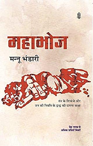 Maha Bhoj: Bhandari, Mannu