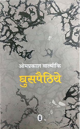 Ghuspaithiye - (In Hindi): Omprakash Valmiki