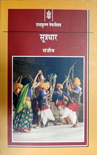 Sutradhar - (In Hindi): Sanjeev