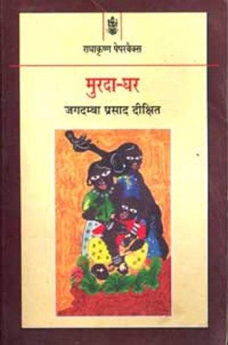 Murda Ghar (Pb): Jagdamba Prasad Dixit