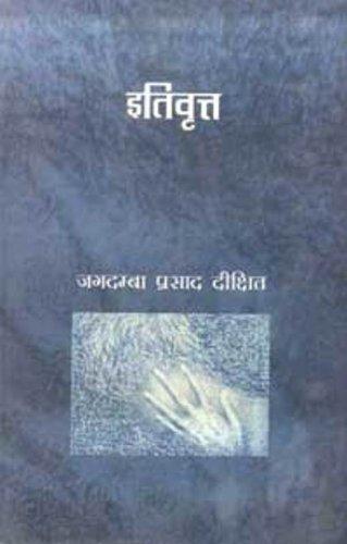 Itivritt (Hb): Jagdamba Prasad Dixit