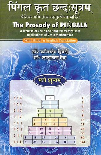 9788171246359: The Prosody of Pingala A Treatise of Vedic and Sanskrit Metrics with Applications of Vedic Mathematics With Hindi & English Translation