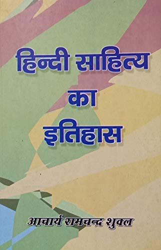 Hindi Sahitya Ka Itihas (1941-1998): Acharya Ramchandra Shukla
