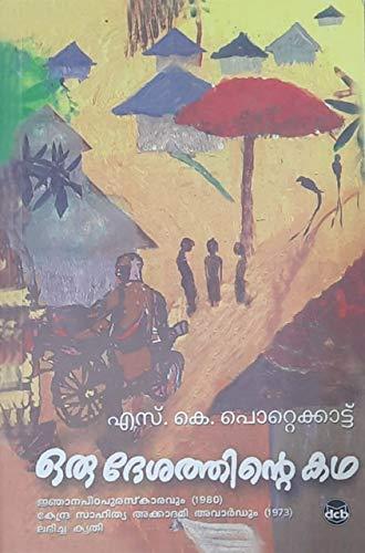 9788171305704: Oru Desathinte Katha (Malayalam Edition)