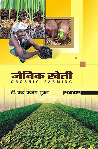 9788171328147: Jaivik Kheti (Organic Farming) (Hindi)