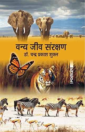 Vanya Jeev Sanrakshan (Hindi): Shukla, Chandra Prakash