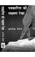 Patrakarita Ki Laxman Rekha (Patrakarita): Alok Mehta