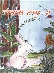 9788171420049 - Jasbir Bhullar: Jangal Tapu 2 - पुस्तक