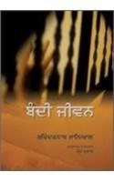 Bandi Jiwan: Sanyal Shachindernath