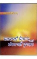 Haveli Chavein Khada Rab: Singh Baldev