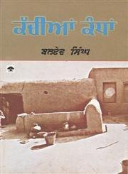 Kachiyan Kadha: Singh Baldev