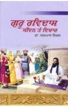 Guru Ravidas Jiwan Ate Vichar: Singal Dharampal