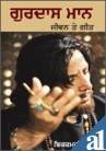 Gurdass Mann Jiwan Te Geet: Singh Bikramjit