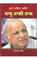 Dooja Dalit Masiha Babu Kanshi Ram: Singh Dalbir