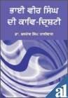 Bhai Veer Singh Di Kaav-Drishti: Dhaliwal Baldev Singh