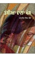 Dabian Wala Khes: Bal Manjeet Singh