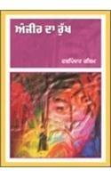 Anjira Da Rukkha by Rashapindara Rashima (2007, Book)