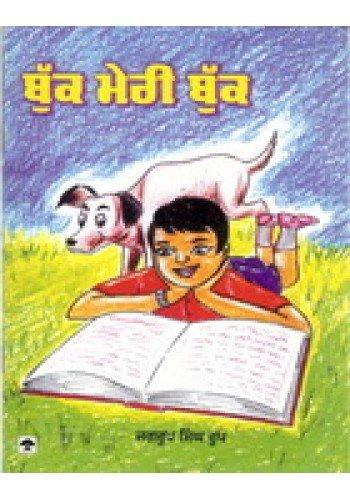 Book Meri Book: Roop Jagroop Singh
