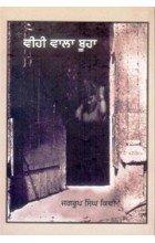 Weehe Wala Buha: Kiwi Jagroop Singh