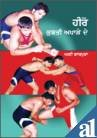 Heero Kushti Akhare De: Rajpura Ali