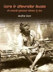 Punjab De Hathiarbandh Sangarsh Di Rashtri Sutantrta: Mohan Kamlesh