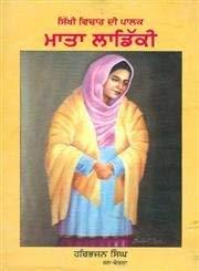 Mata Ladhiki: Singh Harbhajan