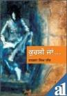 Kursi Jaan.: Dhir Darshan Singh