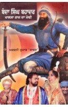 Banda Singh Bhadar Khalsa Raj Da Modhi: Kumar Ashvani