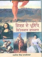 Vishav De Parsidh Chitarkaar Shahkaar: Singh Jarnail