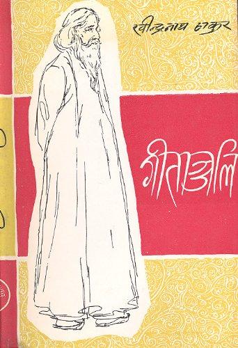 Gitanjali (Hindi Edition): Tagore, Rabindranath