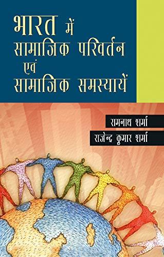 Bharat Mein Samajik Parivartan Aur Samajik Samasyayein: Ramnath Sharma