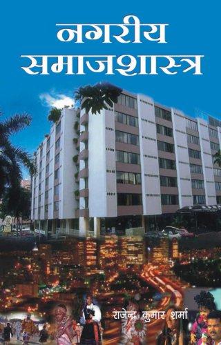 Nagriya Samajshastra: Rajendra Kumar Sharma