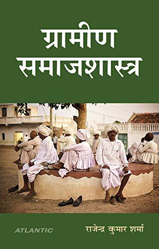 Grameen Samajshastra (in Hindi): Rajendra Kumar Sharma
