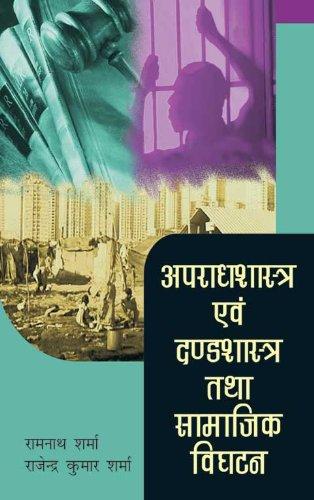 Apraadhshastra Ewam Dandashastra Tatha Samajik Vighatan (in Hindi): Ramnath Sharma