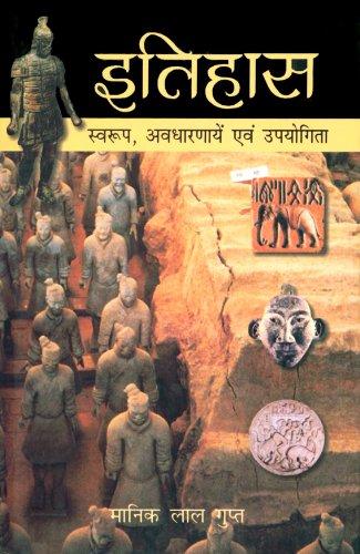 Itihash Swaroop: Avdharnayain Avam Upyogita (in Hindi): D.R. Manik Lal