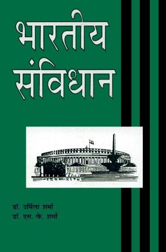 Bhartiya Sanvidhan (in Hindi): Urmila Sharma