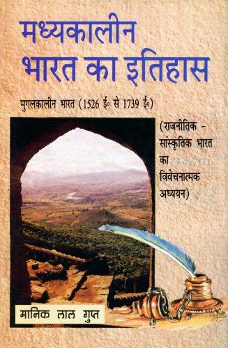 Madhyakaleen Bharat Ka Itihas (in Hindi): D.R. Manik Lal Gupt
