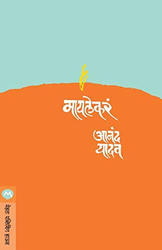9788171617432: Mai Lekara (Marathi Edition)