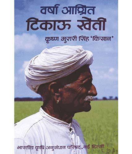 Varsha Aashrit Tikaau Kheti (Hindi) (PB): Kisan, Krishna Murari