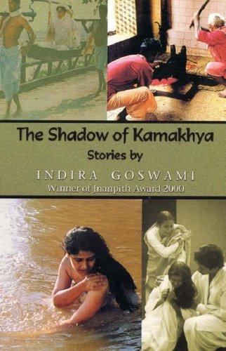 9788171678969: The Shadow of Kamakhya