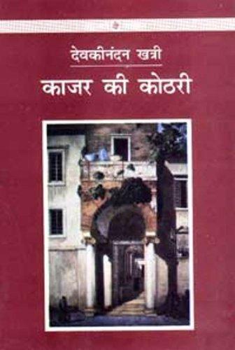 Kajar Ki Kothari - (In Hindi): Devakinandan Khatri