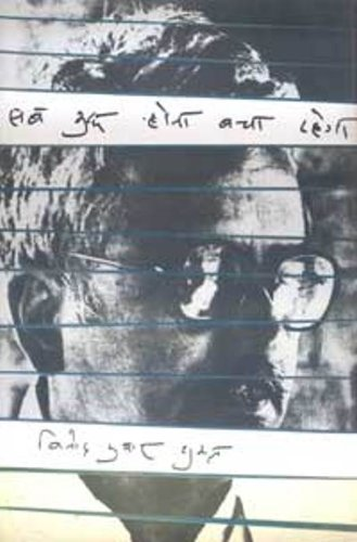 9788171782727: Saba kucha honā bacā rahegā (Hindi Edition)
