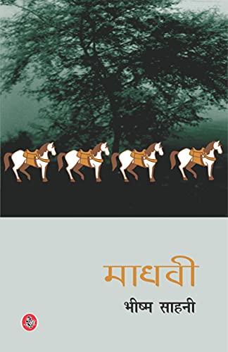 Madhavi - (In Hindi): Bhishm Sahni