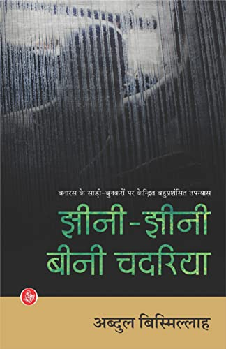 JhiniJhini Bini Chadariya - (In Hindi): Abdul Bismillah