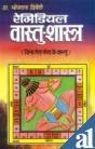 Remedial Vaastushastra: Dwivedi Bhojraj