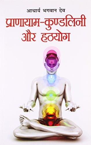 Pranayam Kundaline Aur Hatyoga Hindi(PB): Bhagwan Dev