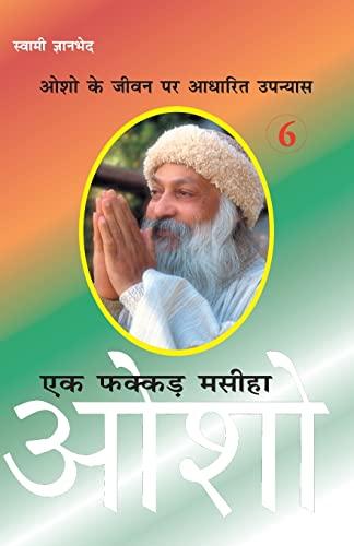 Ek Fakkar Masiha Osho Part 6 Hindi(PB): Gyan Bhed