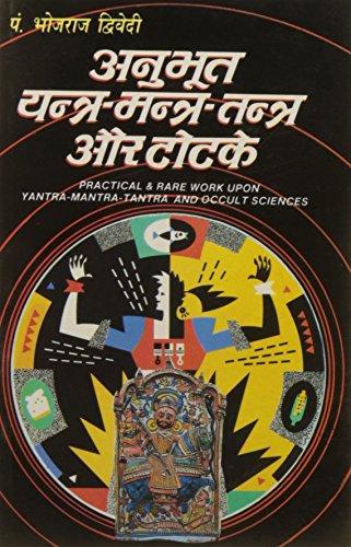 Mantra book hindi tantra