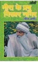 Meera Ke Prabhu Girdhar Nagar(Meera Vani) Hindi(PB)(In: Osho